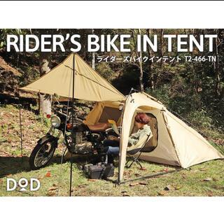DOPPELGANGER - DOD ライダーズバイクインテント タン T2-466-TN