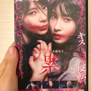 累-かさね- 通常版 DVD DVD