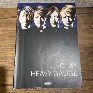 【裁断済】GLAY HEAVY GAUGE バンドスコア(ポピュラー)
