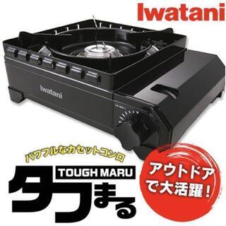 イワタニ(Iwatani)の【新品】イワタニ カセットコンロ「タフまる」CB-ODX-1(調理器具)