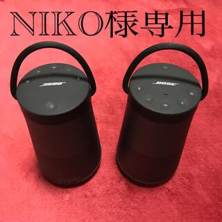 ボーズ(BOSE)のBose SoundLink Revolve+ 2台セット(NIKO様専用)(スピーカー)
