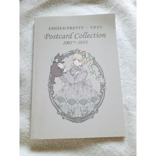 アンジェリックプリティー(Angelic Pretty)のangelic pretty ポストカードコレクション(写真/ポストカード)