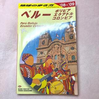 ダイヤモンドシャ(ダイヤモンド社)のペルー : ボリビア・エクアドル・コロンビア 2008-2009年版(地図/旅行ガイド)