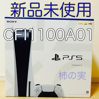 PlayStation - 【新品未開封】PlayStation5 ディスクドライブ CFI-1100A01