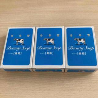 COW - カウブランド 青箱 さっぱり 3個セット