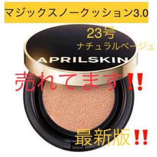 23号 マジックスノークッション3.0 クッションファンデ 韓国コスメ ファンデ