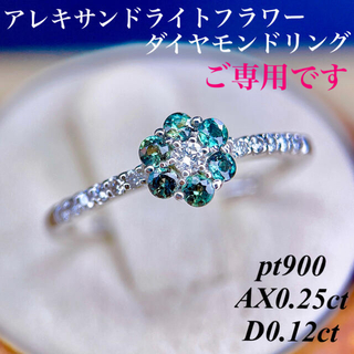 アレキサンドライトフラワーダイヤモンドリング pt900 AX0.25/D