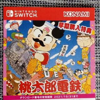 コナミ(KONAMI)の桃太郎電鉄 早期購入特典(家庭用ゲームソフト)