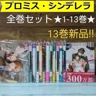 プロミス・シンデレラ 全巻(1-13巻) 既刊全巻!最新刊まで★