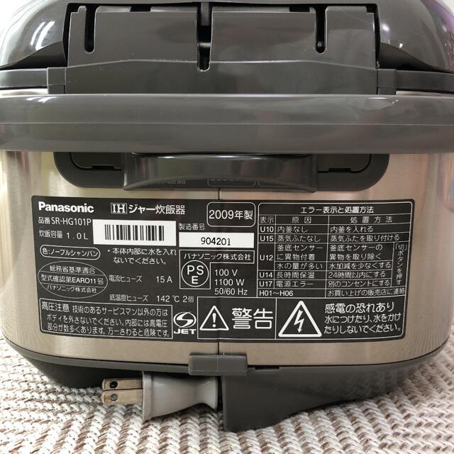 Panasonic(パナソニック)のIHジャー炊飯器 5.5 パナソニック Panasonic  SR-HG101P スマホ/家電/カメラの調理家電(炊飯器)の商品写真