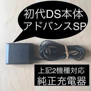 ニンテンドーDS(ニンテンドーDS)のNTR002 充電器 ニンテンドーDS ゲームボーイアドバンスSP(その他)