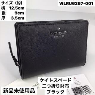 ケイトスペードニューヨーク(kate spade new york)の新品 ケイトスペード 二つ折り財布 レザーブラック(財布)