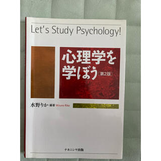 心理学を学ぼう 第2版