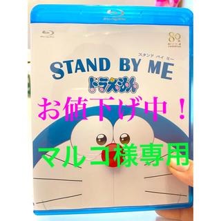 ショウガクカン(小学館)のSTAND BY ME ドラえもん【ブルーレイ通常版】 Blu-ray(アニメ)