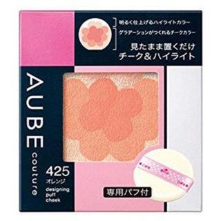 オーブクチュール(AUBE couture)のオーブクチュールデザイニングパフチークレフィル425オレンジ(チーク)