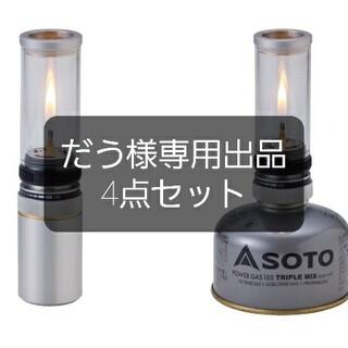 シンフジパートナー(新富士バーナー)の【だう様専用】SOTO  Hinoto  SOD-251 4点セット(ライト/ランタン)