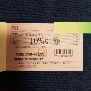 ニトリ(ニトリ)のニトリ優待券1枚(ショッピング)