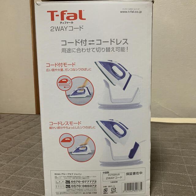 T-fal(ティファール)のティファール 2WAY コード スマホ/家電/カメラの生活家電(アイロン)の商品写真