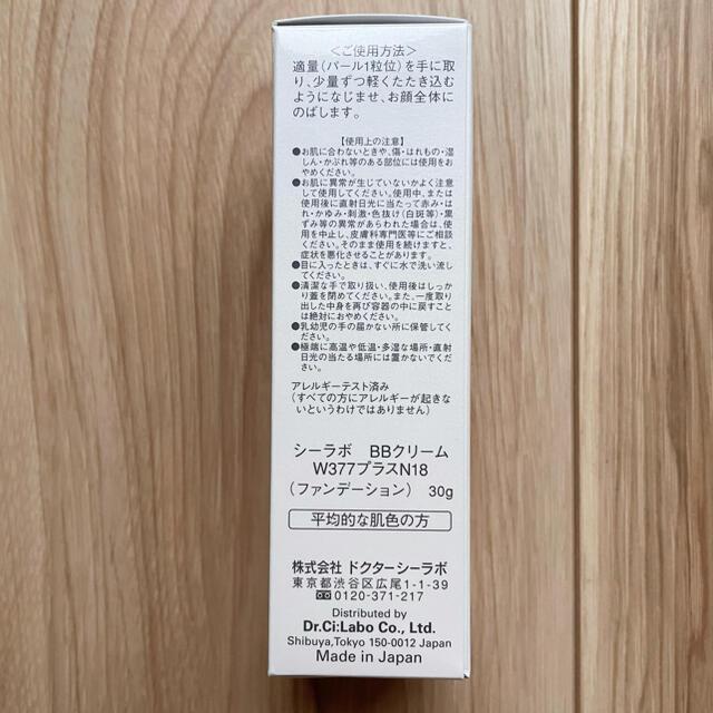 Dr.Ci Labo(ドクターシーラボ)のドクターシーラボ BBクリーム コスメ/美容のベースメイク/化粧品(BBクリーム)の商品写真