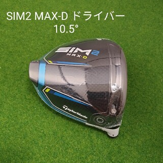 TaylorMade - 【新品・未使用】テーラーメイド SIM2 MAX-D ドライバー 10.5°