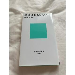 コウダンシャ(講談社)の民法はおもしろい 池田真朗(人文/社会)