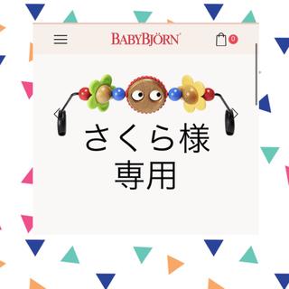BABYBJORN - ベビービョルン バウンサー用木製トーイ