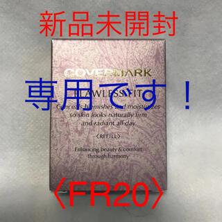 カバーマーク(COVERMARK)の⭐︎なおっち様専用です⭐︎(ファンデーション)