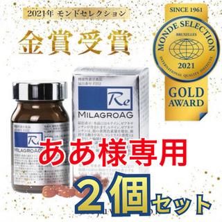 【ああ様専用】ミラグロ AG 90粒 2個セット モンドセレクション2021金賞