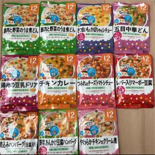 和光堂 - 【300円OFFクーポン利用で1円❤︎】✳︎離乳食12ヶ月 1食✳︎