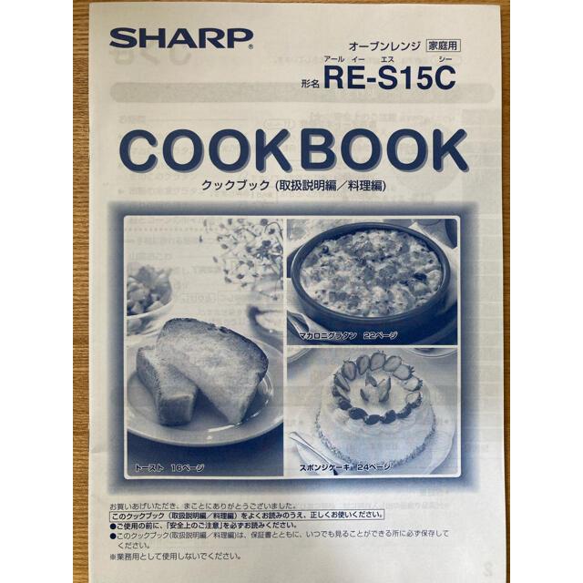 SHARP(シャープ)の☆SHARP RE-S15C 電子レンジ☆ スマホ/家電/カメラの調理家電(電子レンジ)の商品写真