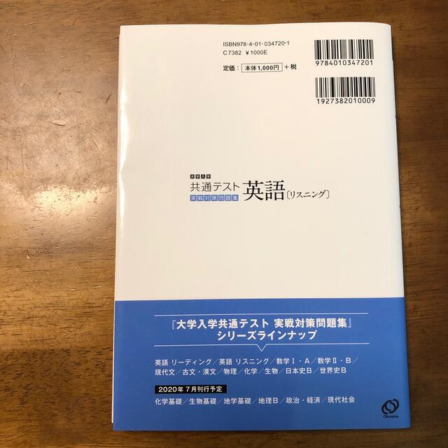 旺文社(オウブンシャ)の大学入学共通テスト英語リスニング実戦対策問題集 エンタメ/ホビーの本(語学/参考書)の商品写真
