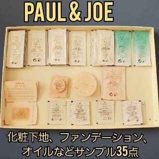 PAUL & JOE - PAUL & JOE ポール&ジョー 化粧水 オイル 日焼け止め 化粧下地