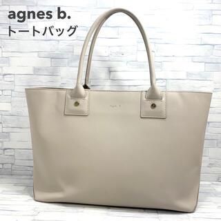 agnes b. - アニエスベー レザー トートバッグ  A4 ビジネスバッグ
