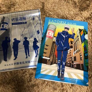 呪術廻戦 マツキヨ ココカラ 限定 五条悟 オリジナルクリアファイル