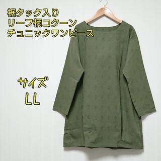 【新品】裾タック入りリーフ柄コクーンチュニックワンピース