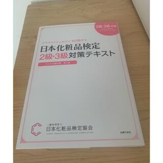シュフトセイカツシャ(主婦と生活社)の日本化粧品検定2級・3級対策テキスト(ファッション/美容)