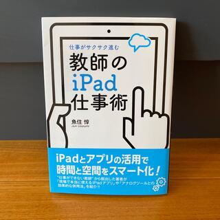 教師のiPad仕事術 仕事がサクサク進む