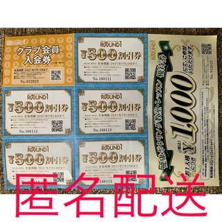 ラウンドワン 株主優待 値下げ(ボウリング場)
