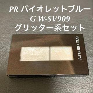 shu uemura - シュウウエムラ アイシャドウ プレスドアイシャドー PR バイオレットブルー