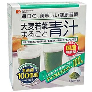 【新品・未使用】大麦若葉 まるごと青汁 45包×1箱セット 布亀 フルーツ青汁