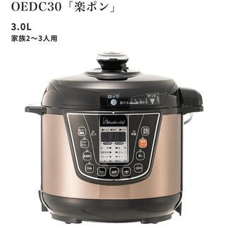 ワンダーシェフ(ワンダーシェフ)のワンダーシェフ 家庭用マイコン電気圧力鍋 3L2~3人用 楽ポン OEDC30(調理機器)