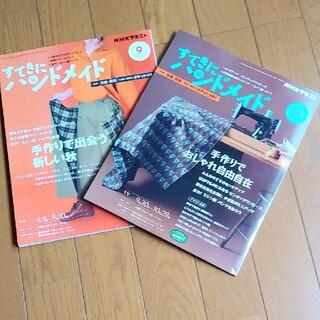 NHKすてきにハンドメイド 2021  9月号10月号(趣味/スポーツ/実用)