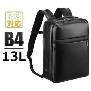 エースジーン(ACE GENE)の3,000円引■エースジーン[ガジェタブルWR]ビジネスリュックB4 13L 黒(ビジネスバッグ)