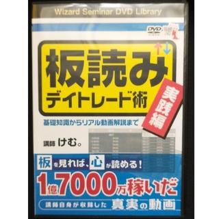 DVD>板読みデイトレ-ド 2巻セット