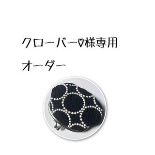 ミナペルホネン(mina perhonen)のクローバー様 専用(財布)