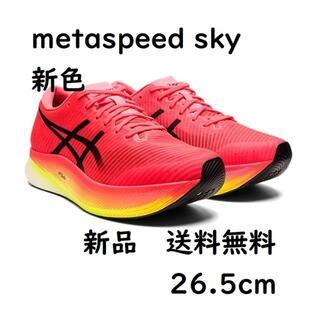 asics - 値下中 metaspeed sky 26.5 Performance Red