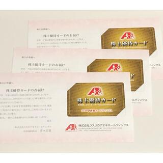 【最新】 クスリのアオキ 株主優待カード(5%割引) 3枚 セット