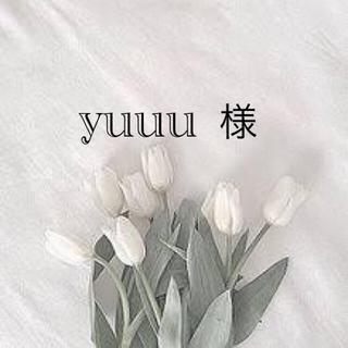 yuuu様♡専用ページ(スタイ/よだれかけ)