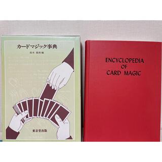 カードマジック辞典(トランプ/UNO)