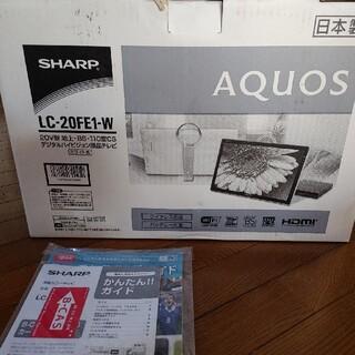 アクオス(AQUOS)の【難あり】シャープ AQUOS LC-20FE1  ポータブルテレビ(テレビ)